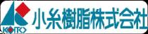 小糸樹脂株式会社