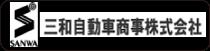 三和自動車商事株式会社