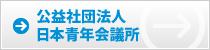 (社)日本青年会議所