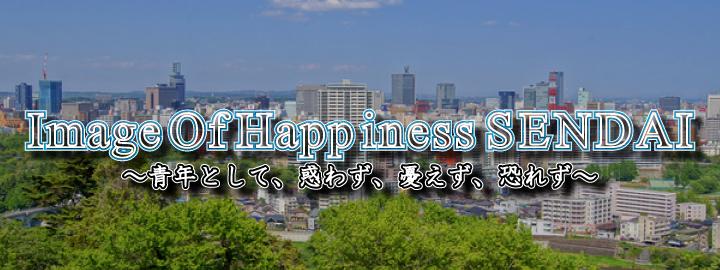 Image Of happiness ~青年として、惑わず、憂えず、恐れず~