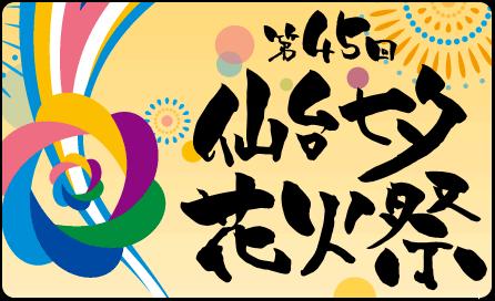 2014年度仙台七夕花火祭