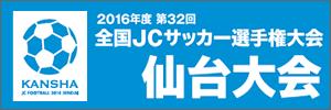 全国JCサッカー選手権大会仙台大会