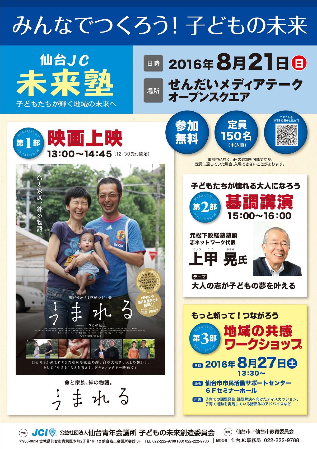 「仙台JC未来塾」大人の部参加者募集!のイメージ