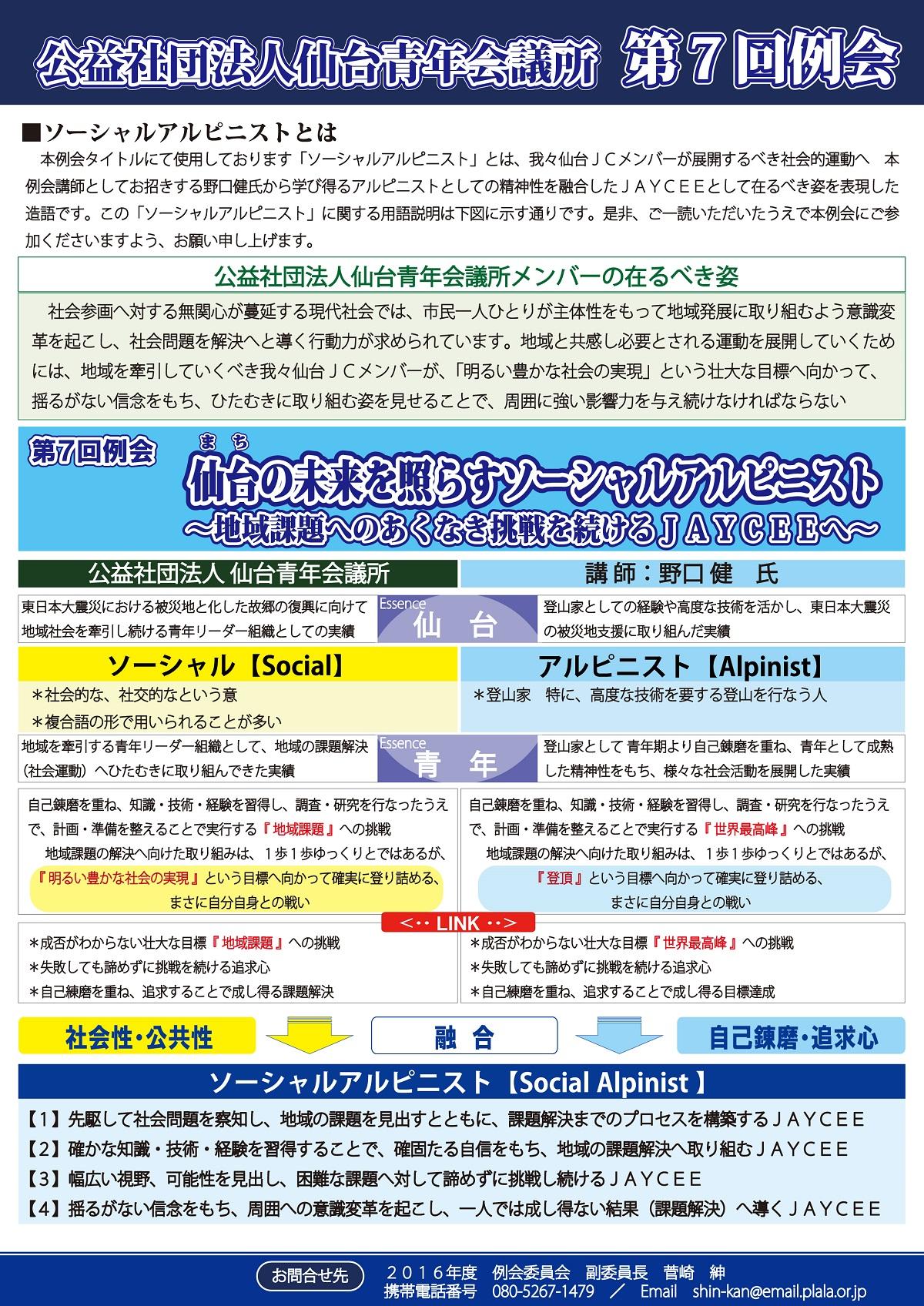 【16'例会】広報_告知/第7回例会_告知チラシ(裏面)