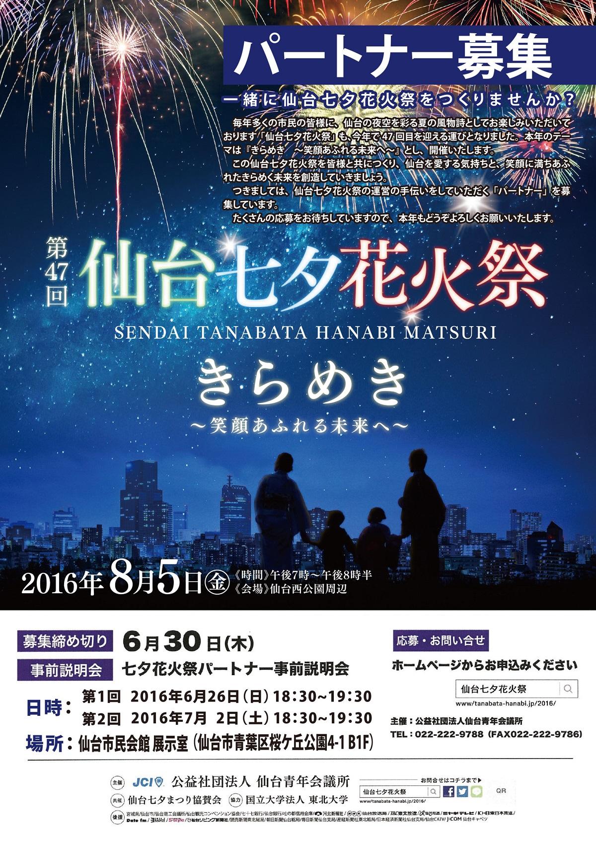 仙台七夕花火祭協賛のお願い及びパートナー募集!のイメージ