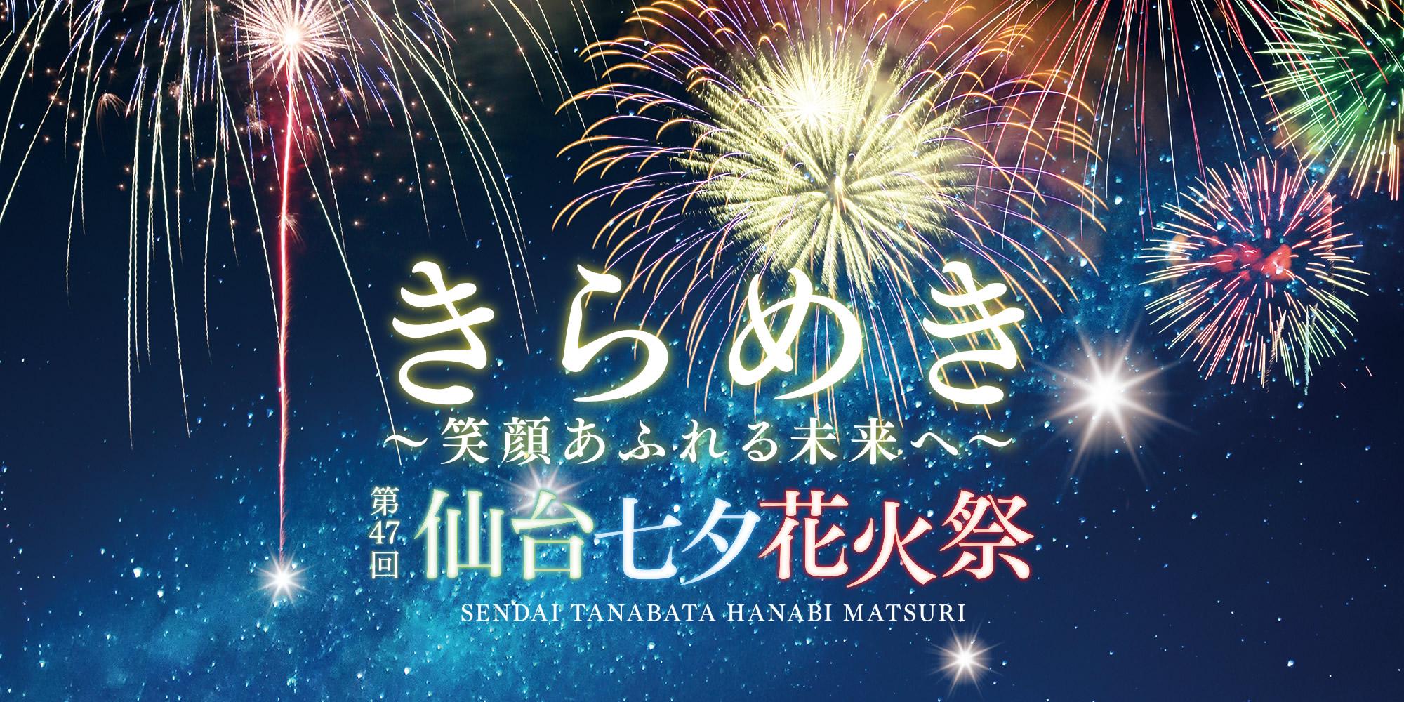 第47回仙台七夕花火祭