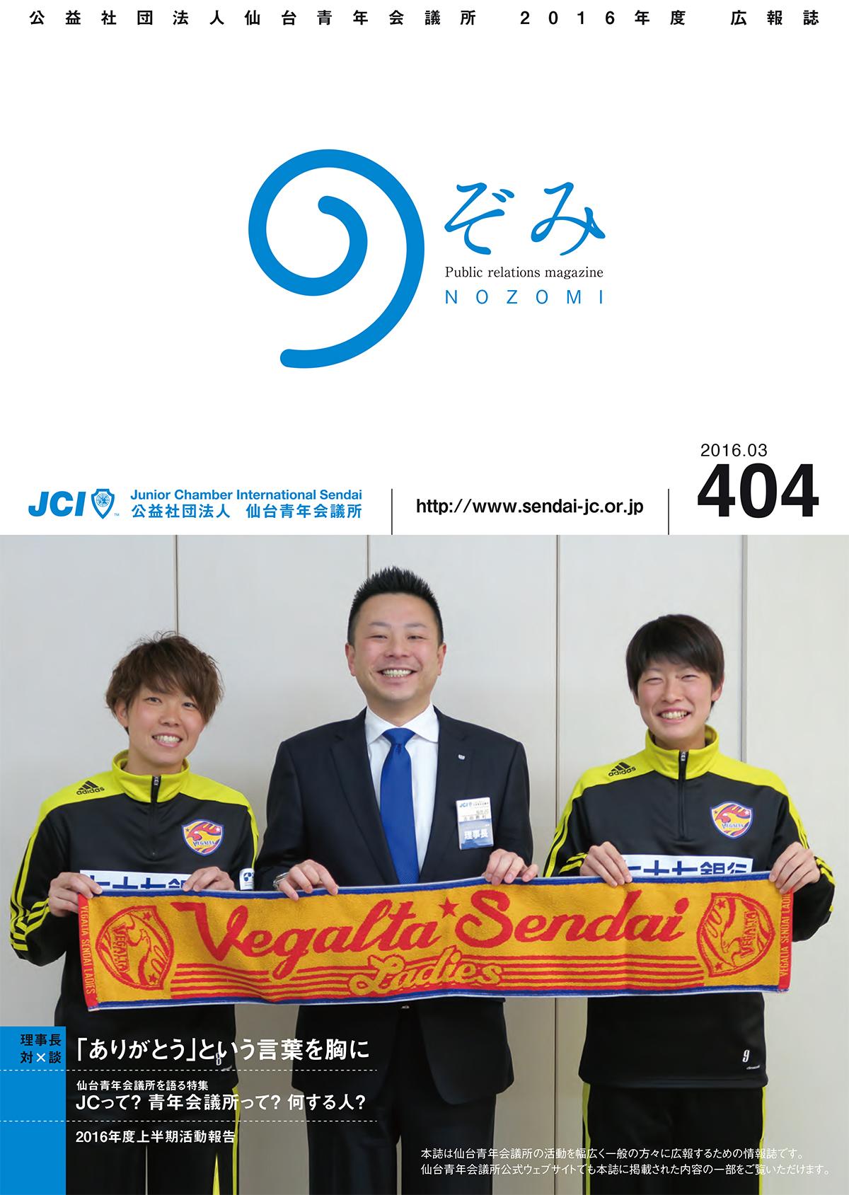nozomi_404